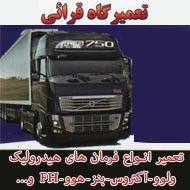 تعمیرگاه تخصصی انواع فرمان های هیدرولیک قرائی در مشهد
