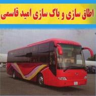 باک سازی انواع اتوبوس امید قاسمی در مشهد