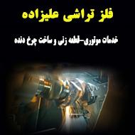 فلز تراشی کامیون علیزاده در مشهد