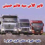 ترمیم تولید و قالب ریزی کلیه قطعات فایبر گلاس سید در مشهد