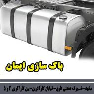 تولید و فروش انواع باک کامیون در مشهد