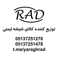 فروش و پخش یراق آلات و کالای شیشه ساختمانی در مشهد