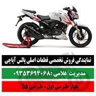 لوازم یدکی موتورسیکلت غلامی در مشهد