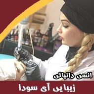 کلینیک آرایش و زیبایی آی سودا در مشهد