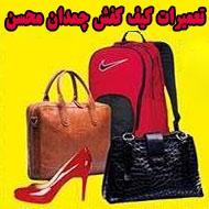 تعمیرات کیف کفش چمدان محسن در مشهد