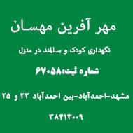 شرکت پرستاری مهر آفرین مهسان در مشهد