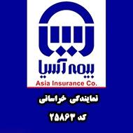 نمایندگی بیمه آسیا در بلوار سازمان آب مشهد