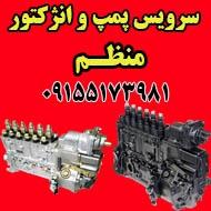 فروش لوازم پمپ و انژکتور موتورهای گازوئیلی در مشهد