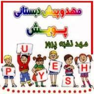 مهد کودک و پیش دبستانی پویش در مشهد
