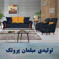 تولیدی مبلمان پروتک در مشهد