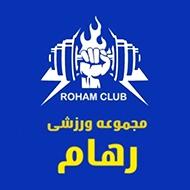 مجموعه ورزشی رهام در مشهد