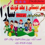 مهد کودک و پیش دبستانی سارا محدوده احمدآباد مشهد