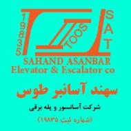 نصب و فروش آسانسور و پله برقی سهند آسانبر طوس در مشهد
