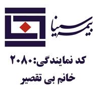 شرکت همکار بیمه نمایندگی بیمه سینا در مشهد
