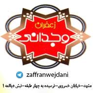 زعفران وجدانی در مشهد