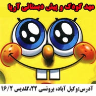 مهد کودک و پیش دبستانی الکترونیک آریا در مشهد