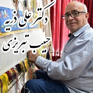 آموزشگاه فوق تخصصی تابلو فرش دکتر علی ذریه حبیب تبریزی در مشهد