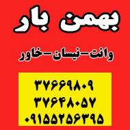 وانت تلفنی و باربری بهمن در مشهد