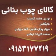 کالای چوب و ام دی اف بنائی در مشهد