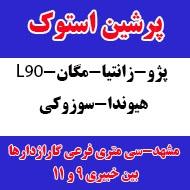 پرشین استوک در مشهد