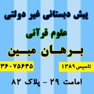 پیش دبستانی قرآنی برهان مبین در مشهد