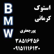 لوازم استوک خودروهای سواری کرمانی در مشهد