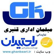 مبلمان اداری قنبری نمایندگی راحتیران در مشهد