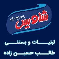 شرکت بستنی شاویس در مشهد