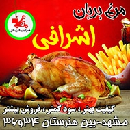 مرغ بریان اشرافی در محدوده وکیل آباد مشهد