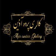 گالری پرده آذین در مشهد