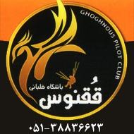 آموزشگاه پرواز و چتر بازی در مشهد