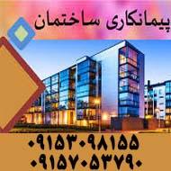 گچ کاری خرده کاری و تعمیرات بنایی ساختمان فوری فوری در مشهد
