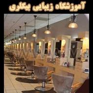 آموزشگاه زیبایی بیگلری در مشهد