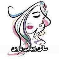 سالن زیبایی تخصصی پرستو مهاجر در مشهد
