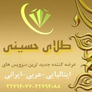 طلا فروشی حسینی در سیمتری طلاب و مفتح مشهد
