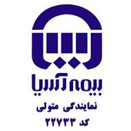 بیمه آسیا نمایندگی متولی در مشهد