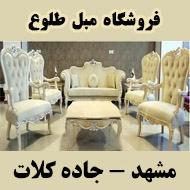 فروشگاه مبل طلوع در مشهد