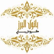 سالن زیبایی بانوی البرز در مشهد