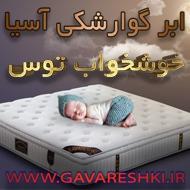 تولیدی ابر و تشک خوشخواب گوارشکی آسیا در مشهد