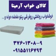 کالای خواب آرمیتا در مشهد