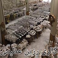 گالری رزین عظیمی در مشهد