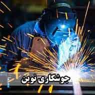درب های ضد سرقت پانیا درب در مشهد