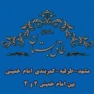 باغ رستوران طاق بستان در مشهد