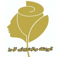 آموزشگاه مراقبت زیبایی گل رز در مشهد
