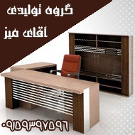 تولیدی میزهای اداری آقای میز در مشهد