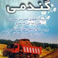 ساخت و بازسازی انواع اتاق کمپرسی گندمی در مشهد