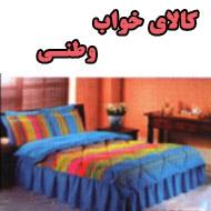 کالای خواب وطنی در مشهد