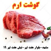 سوپرگوشت ارم در مشهد