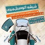 نصب شیشه اتومبیل هروی در مشهد
