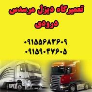 تعمیرگاه دیزل مرسدس درودی در مشهد